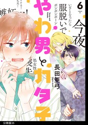 やわ男とカタ子 分冊版(35)