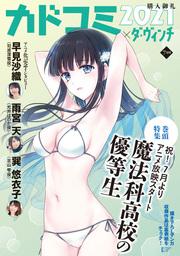 【非売品】カドコミ2021×ダ・ヴィンチ7月号[A]電子版 購入者特典