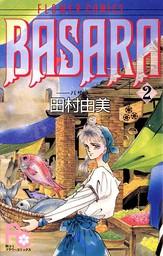 BASARA(2)【期間限定 無料お試し版】