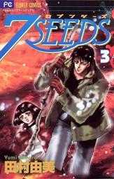 7SEEDS(3)【期間限定 無料お試し版】