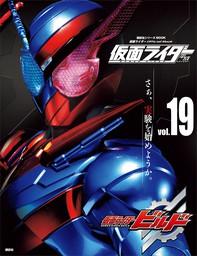仮面ライダー 平成 vol.19 仮面ライダービルド