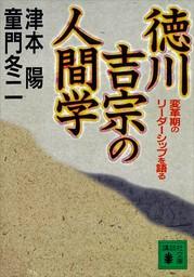 徳川吉宗の人間学 変革期のリーダーシップを語る