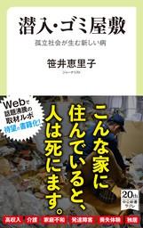 潜入・ゴミ屋敷 孤立社会が生む新しい病