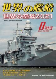 世界の艦船 2021年 08月号