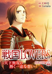 戦国LOVERS~天下無双の熱く一途な想い~ 真田幸村編 分冊版 vol.5