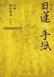 日蓮の手紙 ビギナーズ 日本の思想