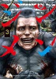 ジンメン(3)【期間限定 無料お試し版】