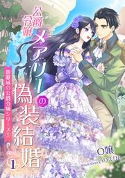 公爵令嬢メアリーの偽装結婚(1) ~霹靂城の公爵令嬢シリーズ1~