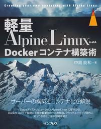 軽量Alpine LinuxによるDockerコンテナ構築術
