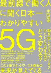 最前線で働く人に聞く日本一わかりやすい5G――この1冊でネットワークと都市の未来が見えてくる