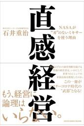 """直感経営 NASAが""""刃""""のないミキサーを使う理由【解説動画付き】"""
