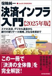 決済インフラ入門【2025年版】―スマホ決済、デジタル通貨から銀行の新リテール戦略、次なる改革まで