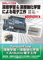 たのしくできる深層学習&深層強化学習による電子工作 TensorFlow編