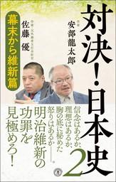 対決!日本史2