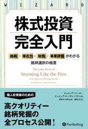 株式投資 完全入門 ――「銘柄→潜在力→財務→事業評価」がわかる銘柄選択の極意