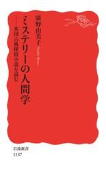 ミステリーの人間学 英国古典探偵小説を読む