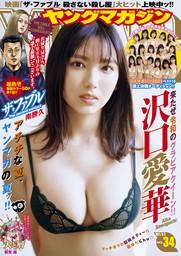ヤングマガジン 2021年34号 8月 2日号