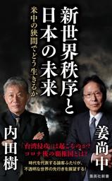 新世界秩序と日本の未来 米中の狭間でどう生きるか
