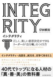 INTEGRITY インテグリティ―正しく、美しい意思決定ができるリーダーの「自分軸」のつくり方