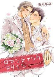 ロマンティックマリッジ 【雑誌掲載版】Episode:6