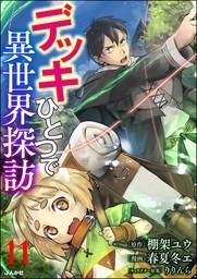 デッキひとつで異世界探訪 コミック版(分冊版) 【第11話】