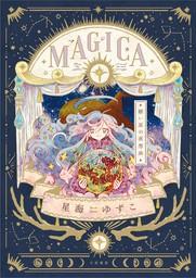MAGICA 願い星の夜想曲