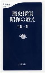歴史探偵 昭和の教え
