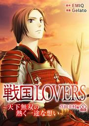 戦国LOVERS~天下無双の熱く一途な想い~ 真田幸村編 分冊版 vol.6