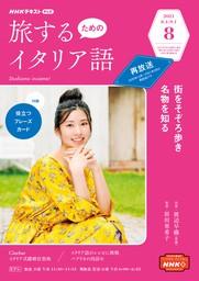 NHKテレビ 旅するためのイタリア語 2021年8月号