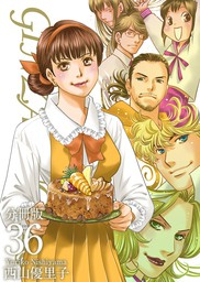 GINZA SUGARS 分冊版 36巻