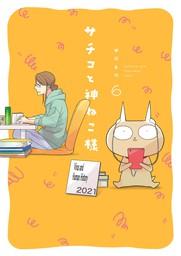 サチコと神ねこ様【フルカラー】(6)