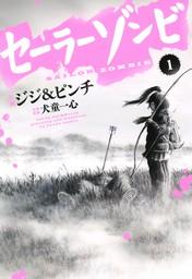【期間限定 無料お試し版】セーラーゾンビ(1)