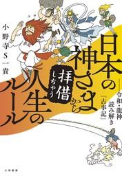 日本の神さまから拝借しちゃう人生のルール~令和・龍神読み解き「古事記」