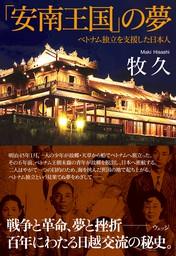 「安南王国」の夢―ベトナム独立を支援した日本人