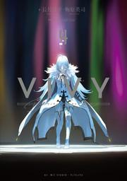 Vivy prototype 4巻