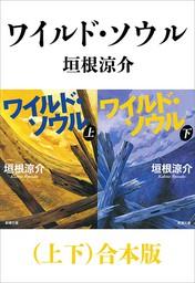 ワイルド・ソウル(上下)合本版(新潮文庫)
