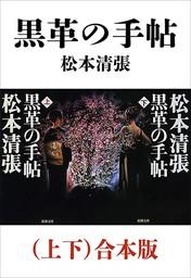 黒革の手帖(上下)合本版(新潮文庫)