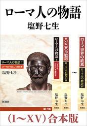 ローマ人の物語(I~XV)合本版