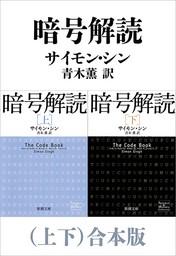 暗号解読(上下)合本版(新潮文庫)