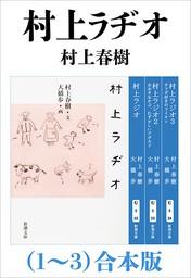 村上ラヂオ(1~3)合本版(新潮文庫)
