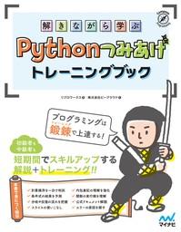 解きながら学ぶ Pythonつみあげトレーニングブック