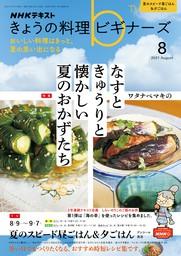 NHK きょうの料理 ビギナーズ 2021年8月号