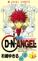 【20%OFF】D・N・ANGEL【全20巻セット】