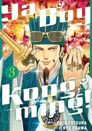 Ya Boy Kongming! 3