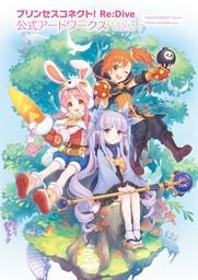 プリンセスコネクト! Re:Dive 公式アートワークス Vol.3【シリアルコード付き】
