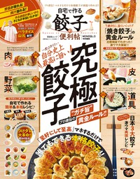 晋遊舎ムック 便利帖シリーズ086 自宅で作る餃子の便利帖