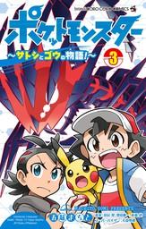 ポケットモンスター ~サトシとゴウの物語!~(3)