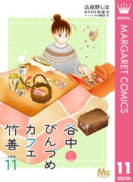 谷中びんづめカフェ竹善 分冊版 11