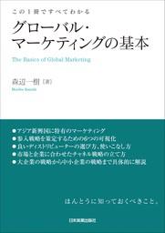 グローバル・マーケティングの基本 この1冊ですべてわかる