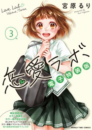 恋愛ラボ電子特装版 3巻